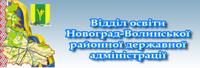 Сайт відділу освіти Новоград-Волинської райдержадміністрації